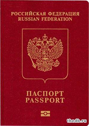 сколько страниц в заграничном паспорте старого образца - фото 9
