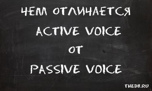 Чем отличается Active Voice от Passive Voice